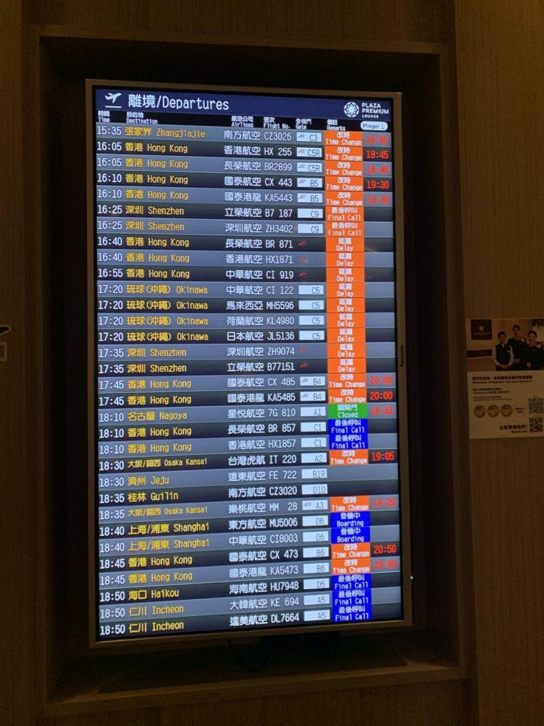 フライトの遅延は必ずチェック