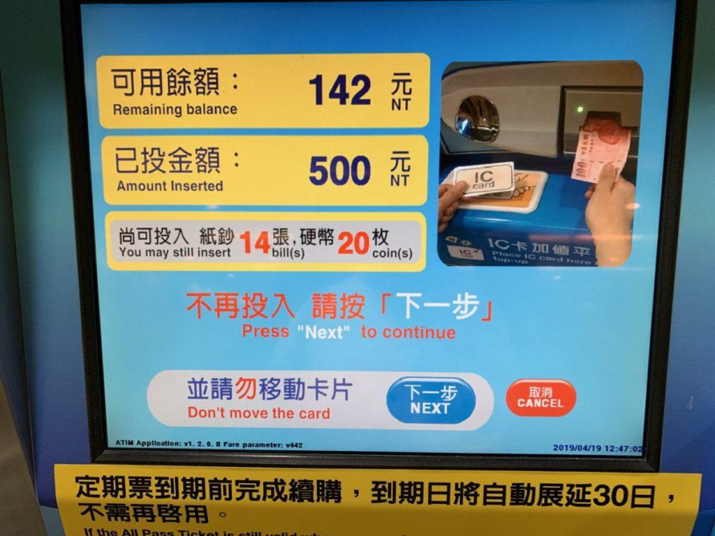 台北地下鉄(MRT)の乗り方、便利な悠遊卡・悠遊カードの買い方と使い方