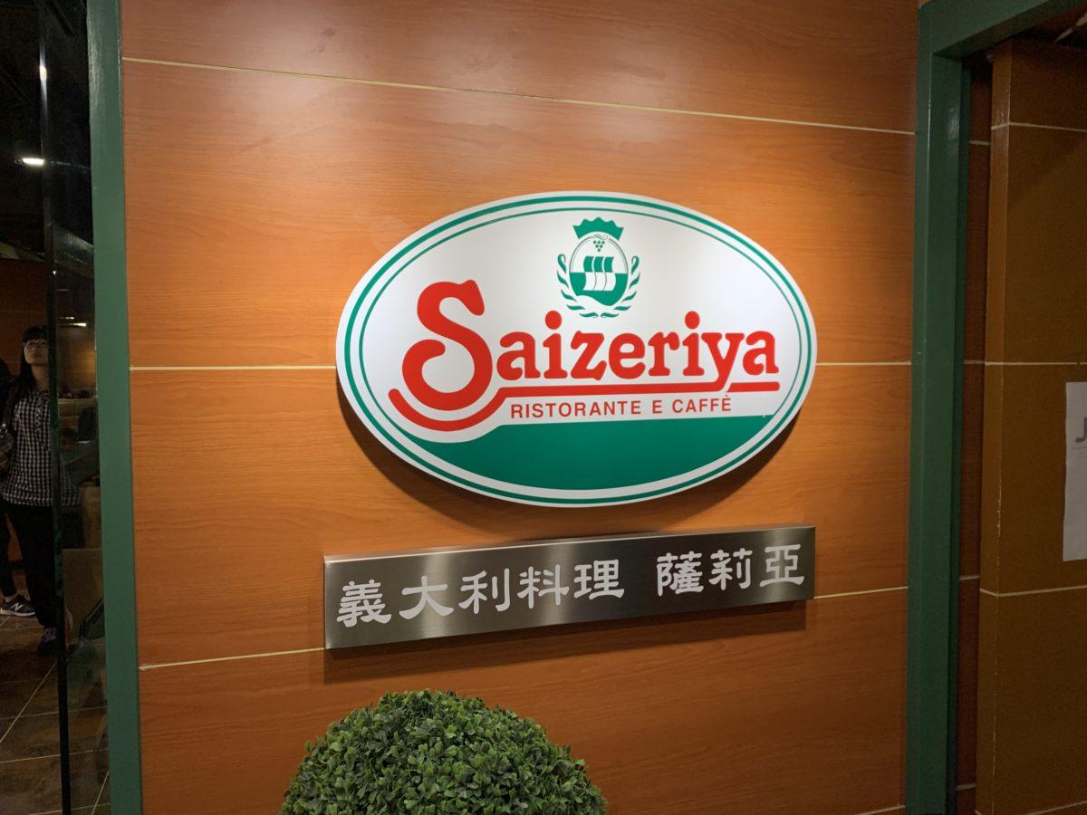 薩莉亞(サイゼリア)中山南京店