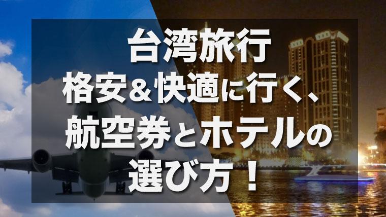 台湾旅行に格安&快適に行く方法!失敗しない航空券やホテルの選び方