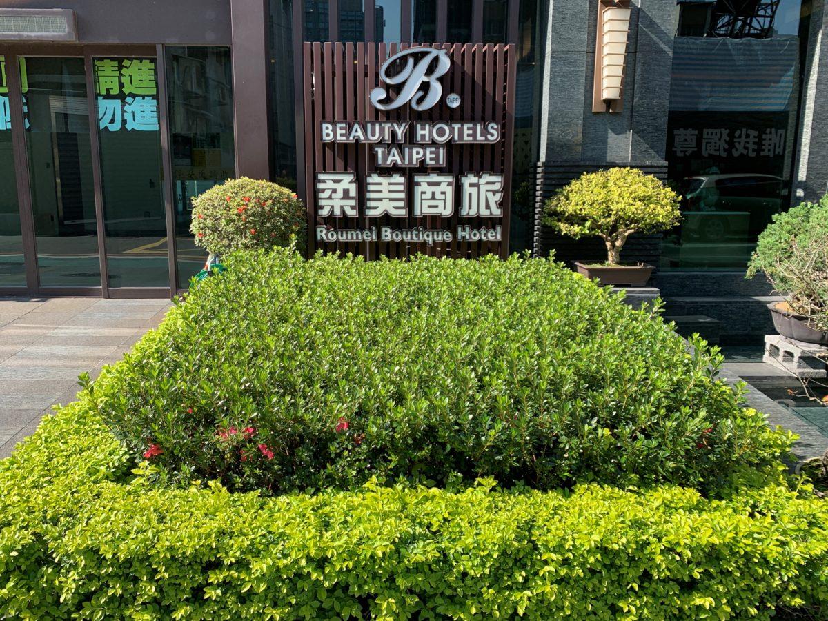ビューティー ホテルズ ロウメイ ブティック (柔美精品商旅)