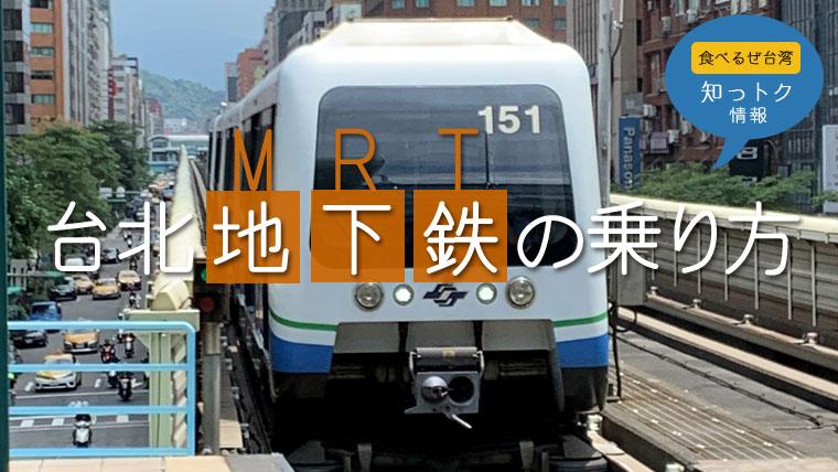 台北地下鉄MRTの乗り方