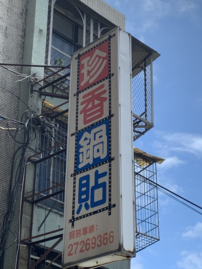 珍香鍋貼水餃専売店松山店