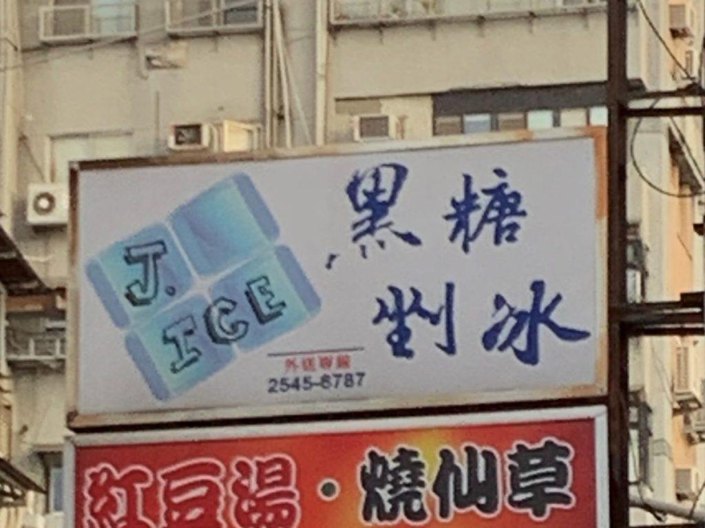 j ice黒糖剉氷