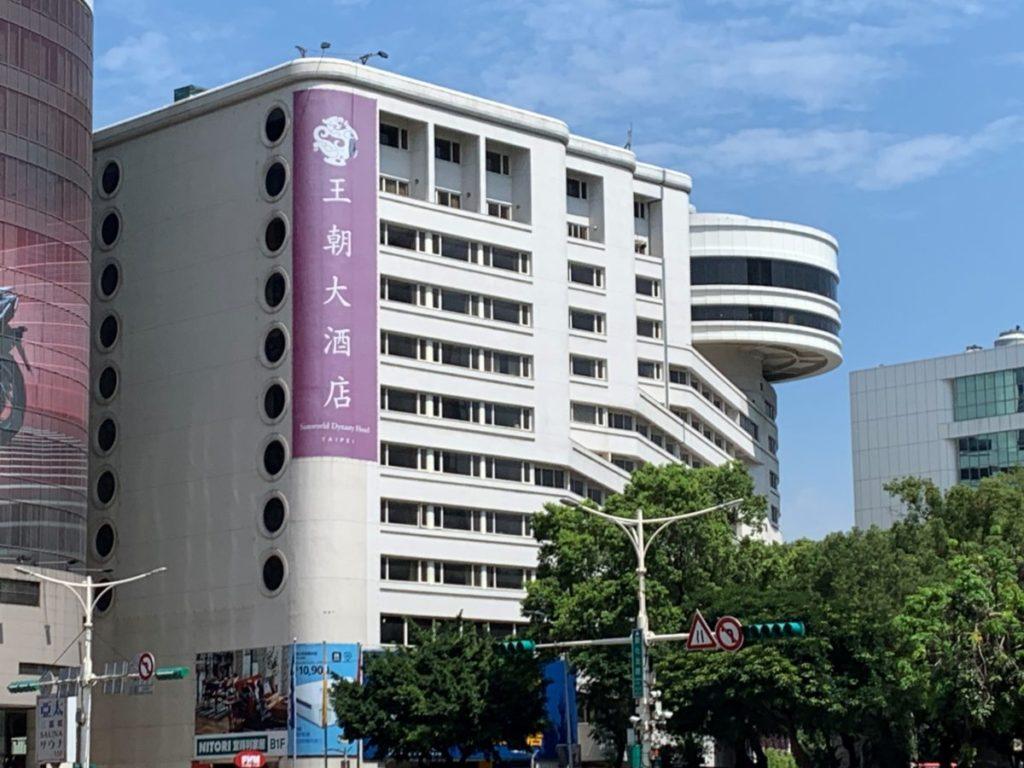 サンワールドダイナスティホテル台北(台北王朝大酒店)