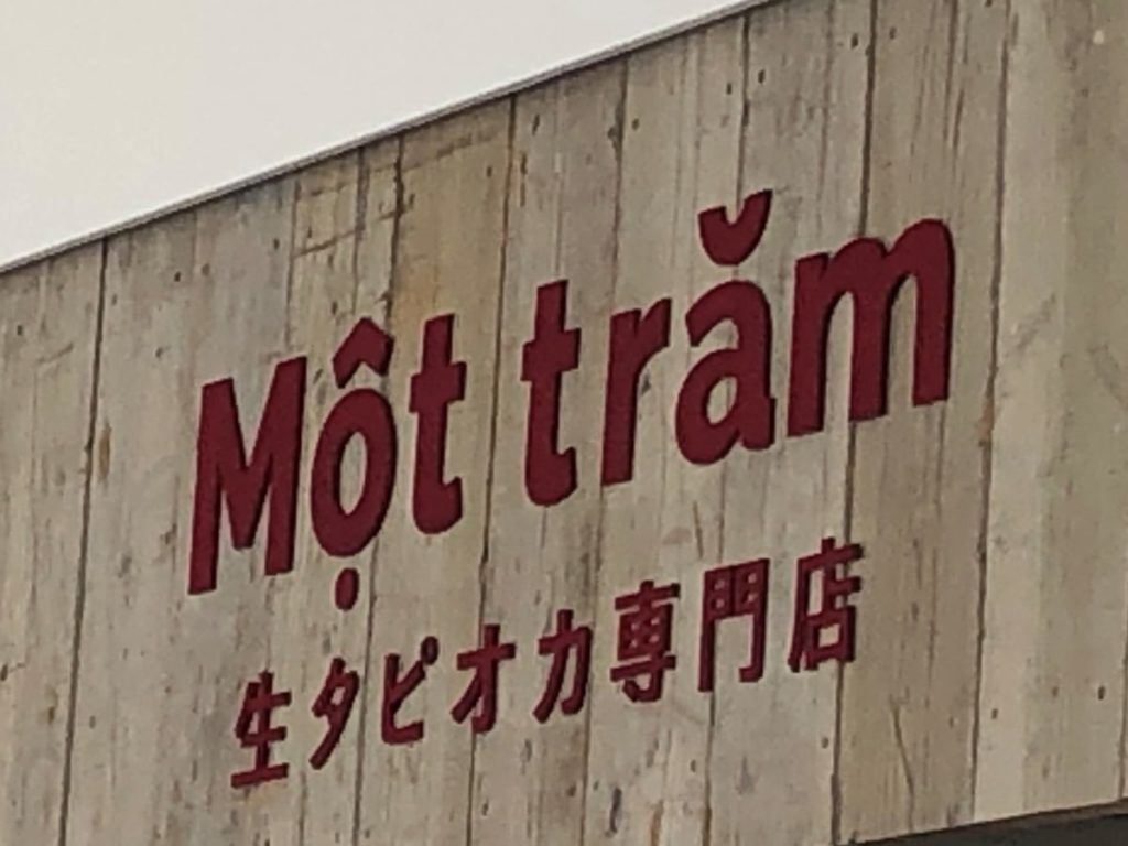 韓国・仁川空港のラウンジで台湾発祥のタピオカを語る