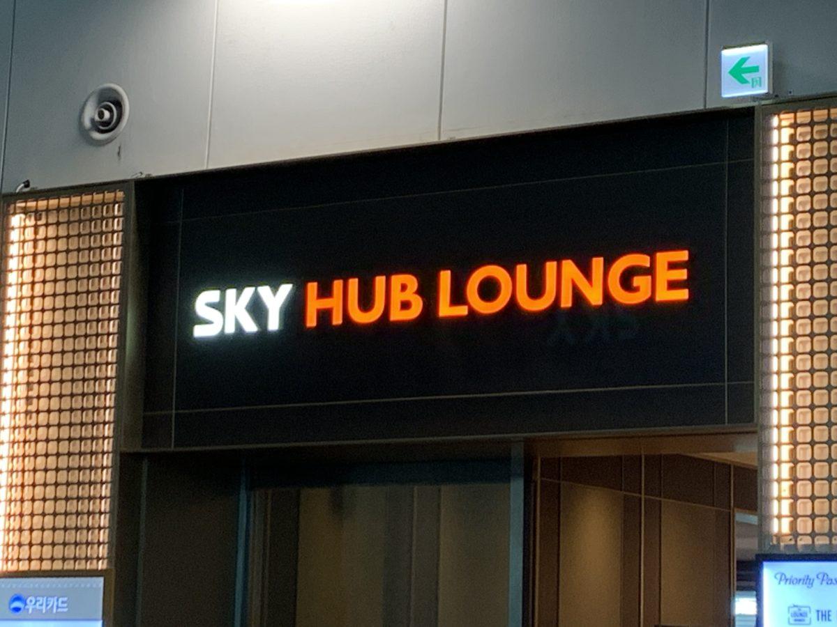 韓国・仁川空港のラウンジ SKY HUB LOUNGE
