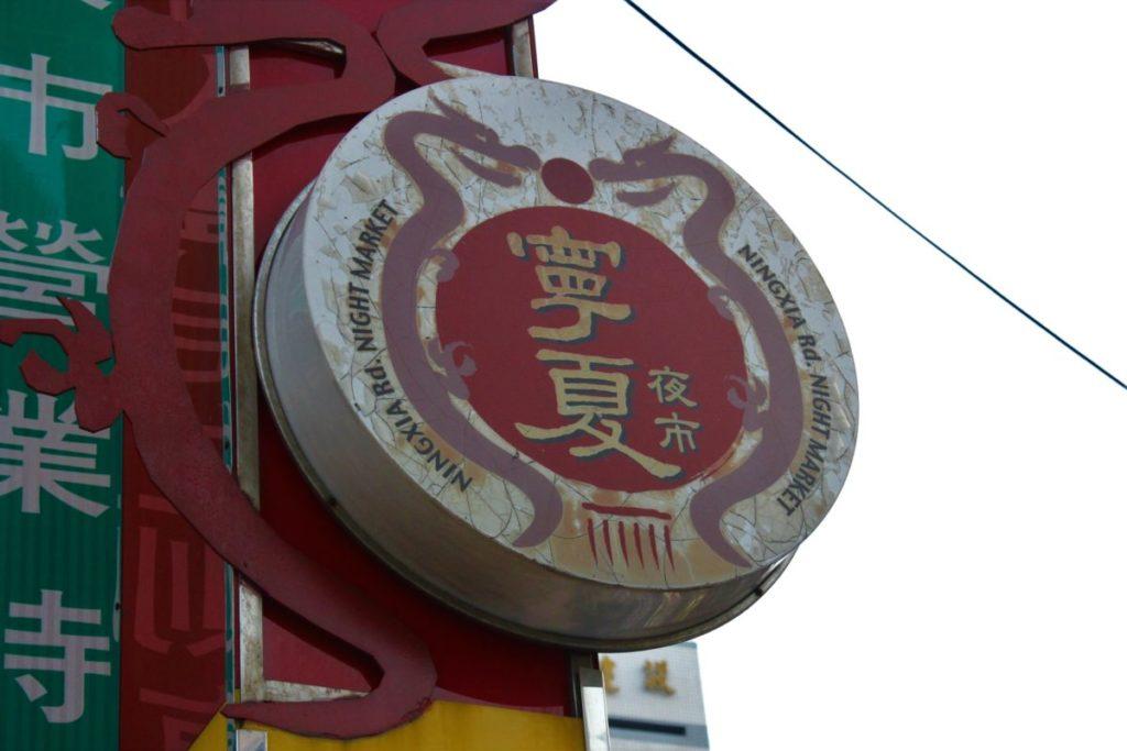 林記鵝肉專賣店
