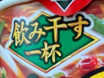 飲み干す一杯 名古屋台湾ラーメン