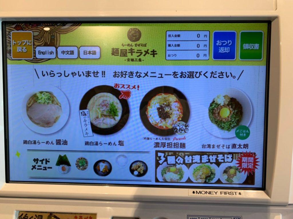 麺屋キラメキ-京都三条