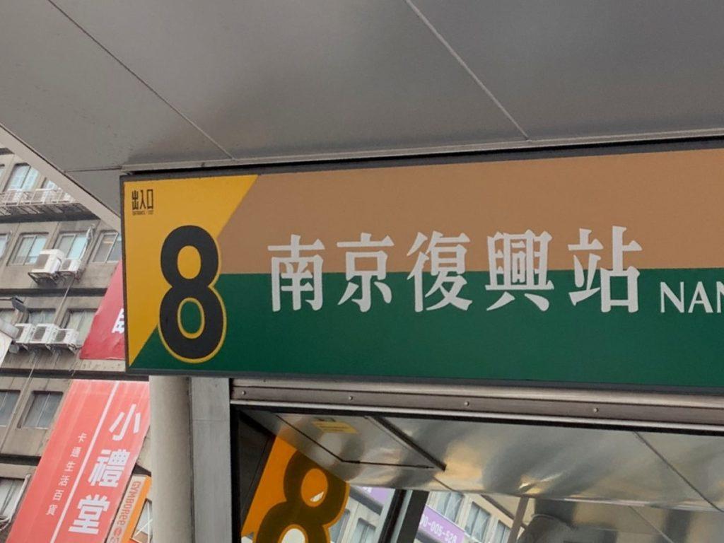 興安四海豆漿