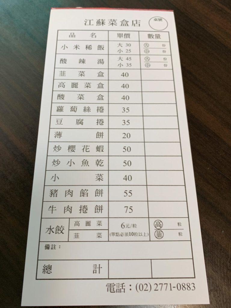 江蘇菜盒店