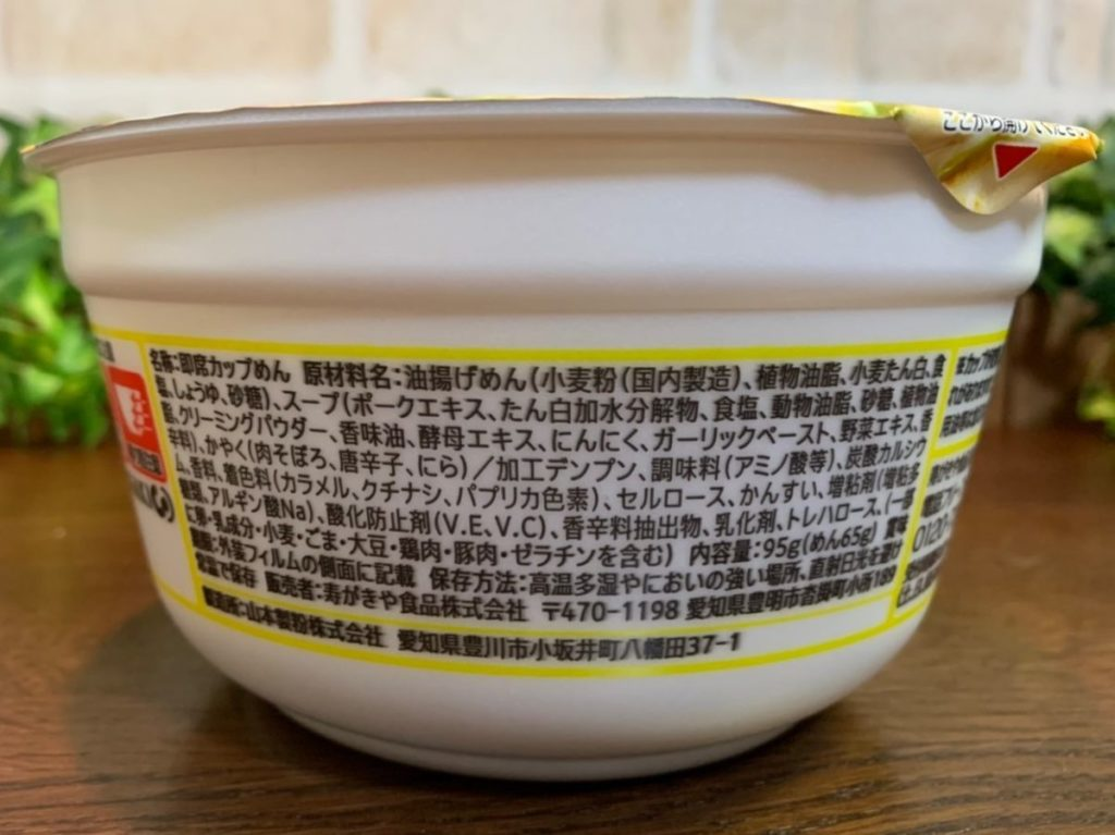 「名古屋の味 とんこつ台湾ラーメン」