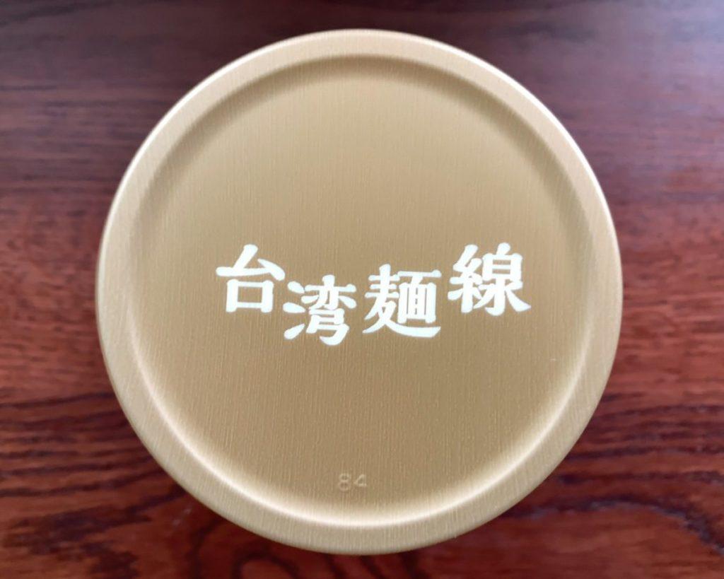 ヤマダイ台湾麺線