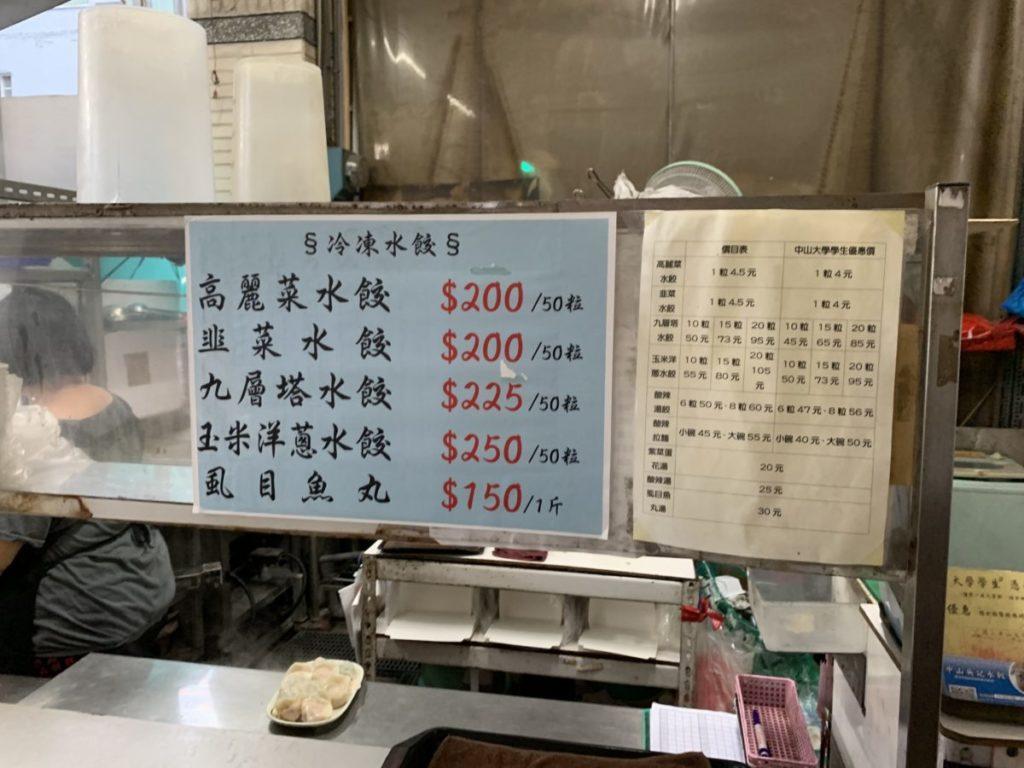 中山呉記水餃