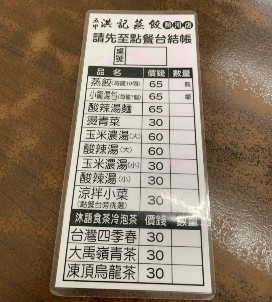 洪記蒸餃(熱河店)