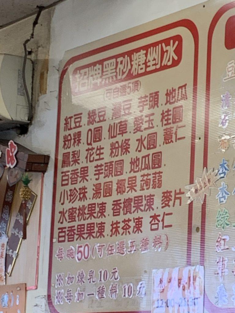 Q陳古早味黒砂糖剉氷高雄旗艦店