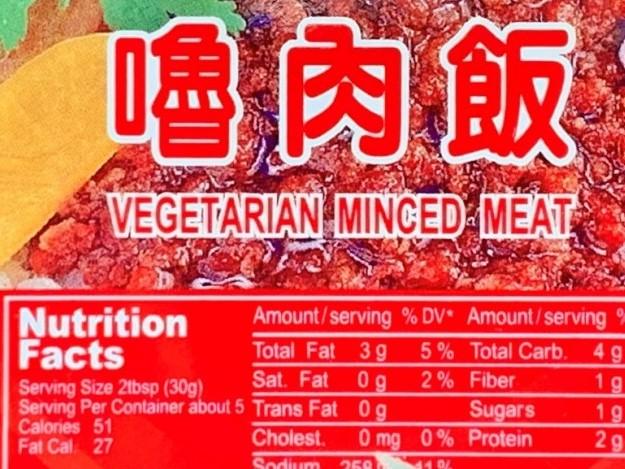 頂裕食品 嚕肉飯