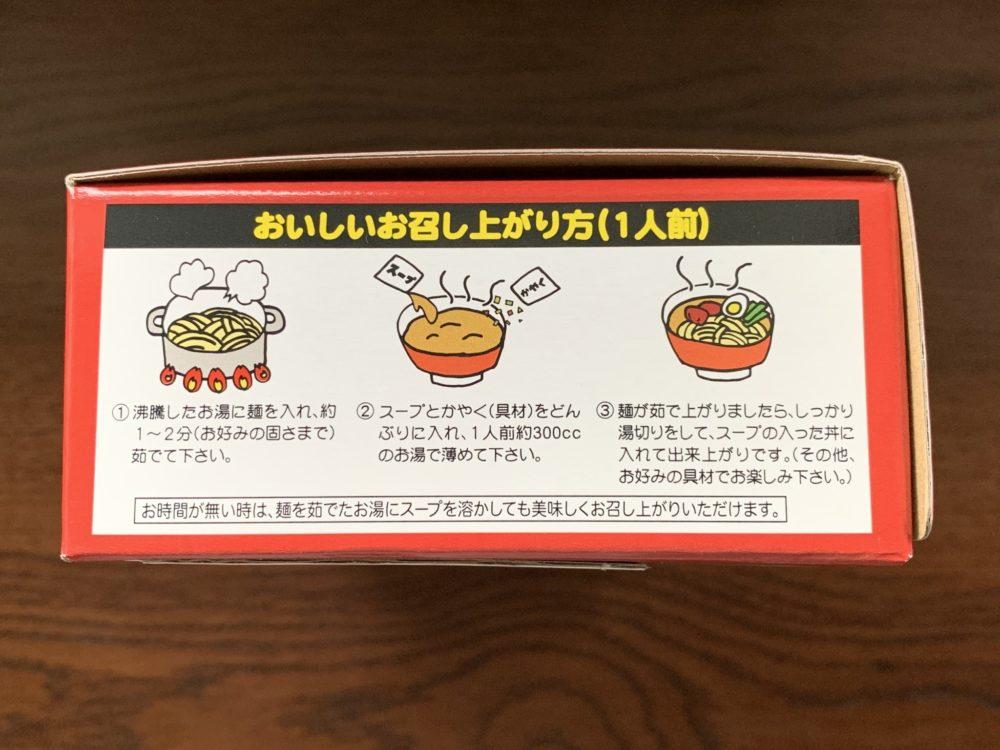 味仙台湾ラーメン生タイプPA