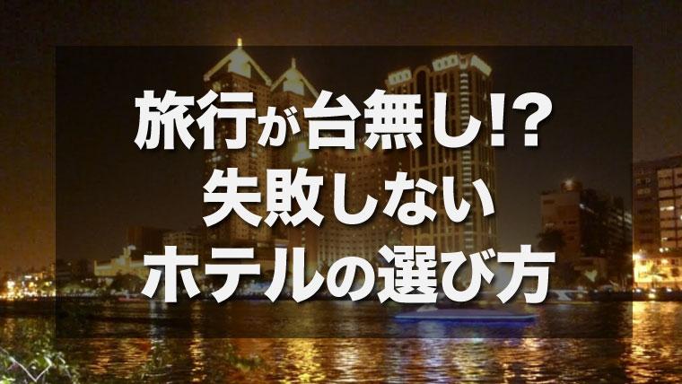 台湾旅行に格安&快適に行く方法!失敗しない航空券やホテルの選び方と注意点12