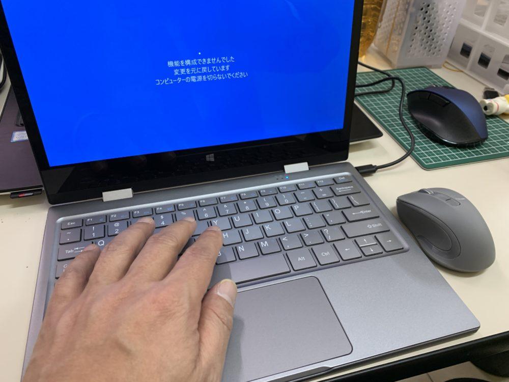 台湾記事用パソコン