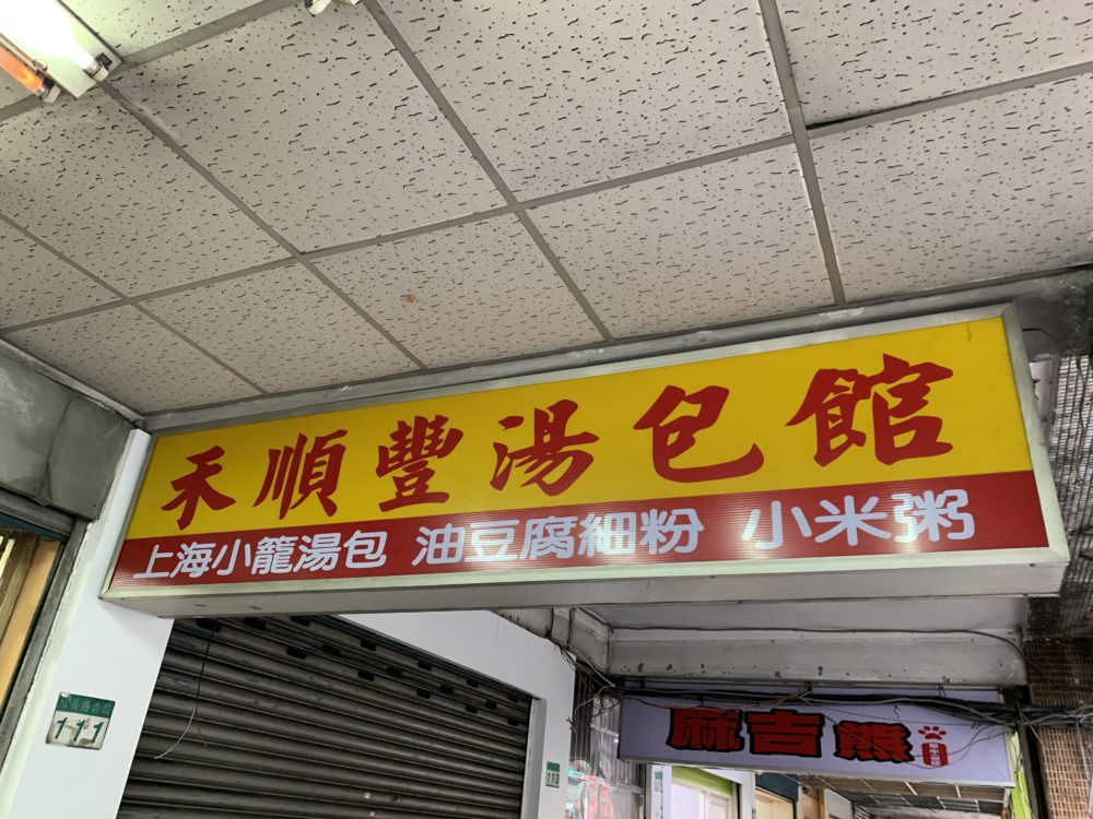 禾順豊湯包館