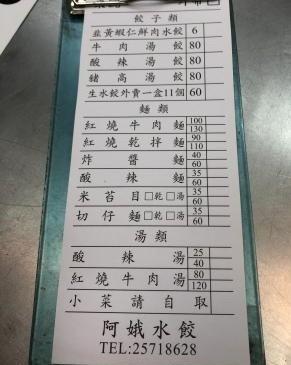 台北おすすめ水餃子ベスト5