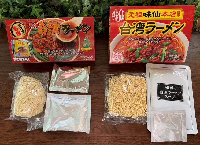 味仙台湾ラーメンを食べ比べ