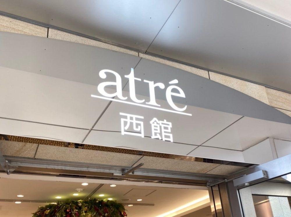 鼎泰豊アトレ恵比寿店