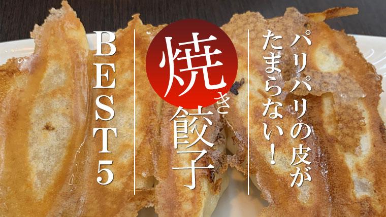 パリパリの皮がたまらない!台北おすすめ焼き餃子ベスト5!