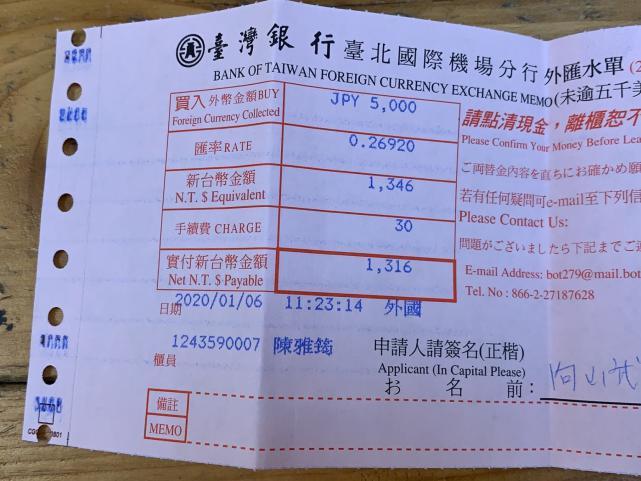 台湾旅行、お得に両替するなら日本?台湾?
