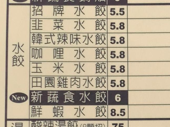 八方雲集(水餃子編)
