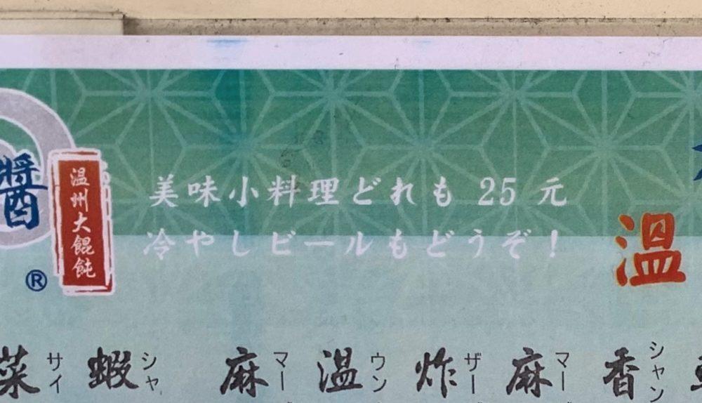 老虎醤温州大餛飩2