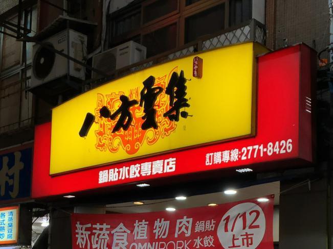 台北】台湾全土を圧巻するチェーン店「八方雲集」で餃子(鍋貼・水餃)の味比べ!八方雲集(焼餃子編) –  【食べるぜ台湾】八角なしのおいしい台湾旅行「ビール好きおやじのB級台湾グルメ食レポ」