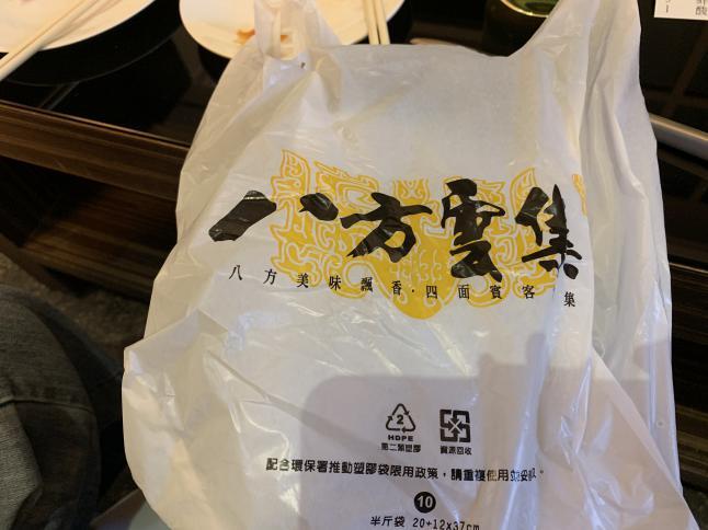 八方雲集(焼餃子編)