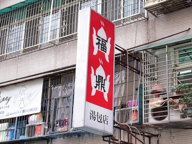福鼎湯包店