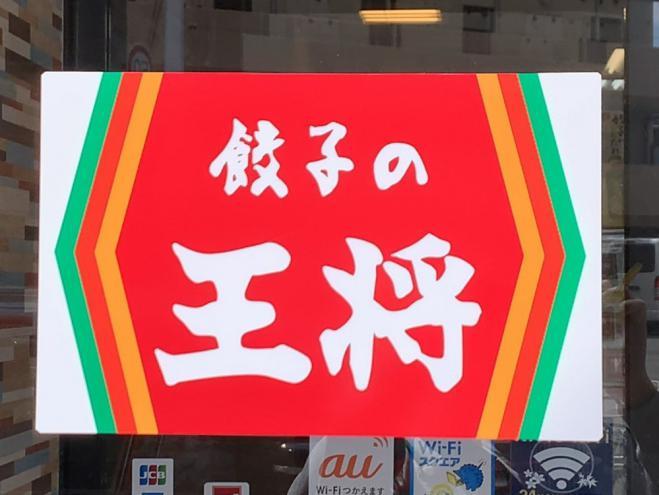 餃子の王将花園店