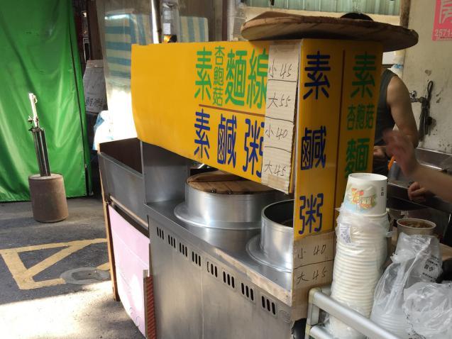 素麺線 素鹹粥2