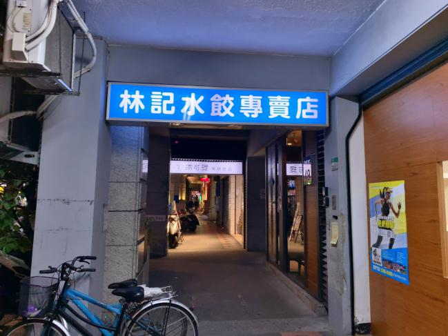 林記水餃專賣店