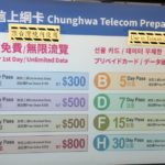 台湾(海外)でSIMフリー携帯(iPhone)をお得に使う方法!