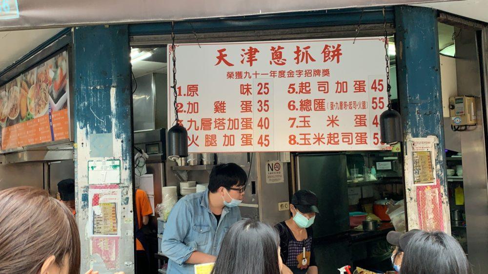 業務スーパー葱抓餅-冷凍