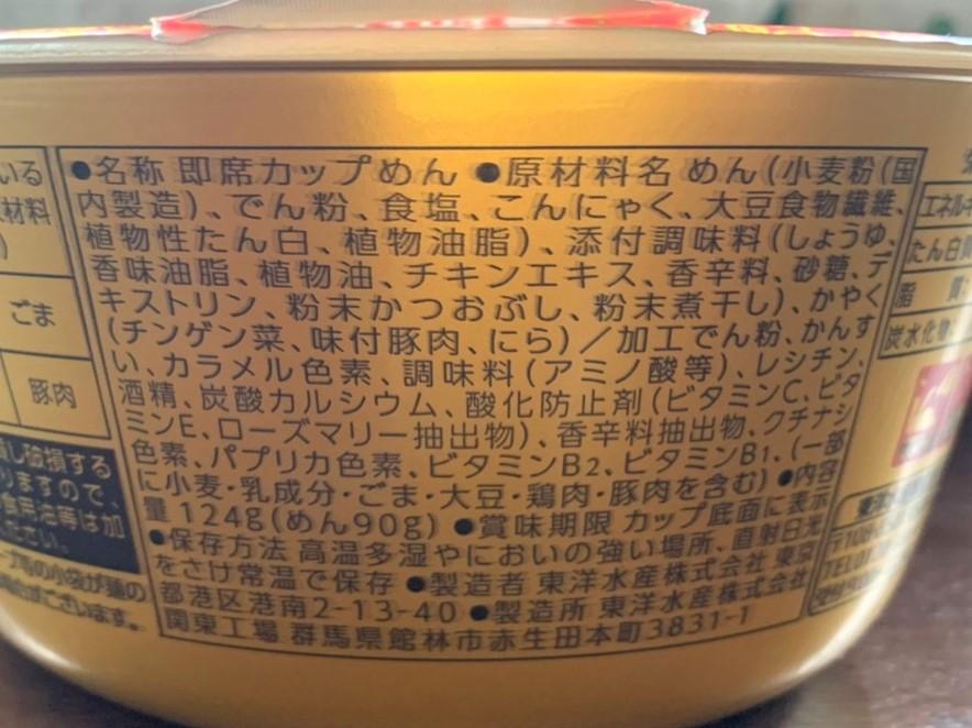 マルちゃん正麺 台湾まぜそば