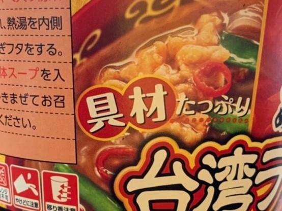 エースコック スープはるさめ台湾ラーメン味