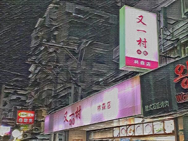 又一村水餃麵食館