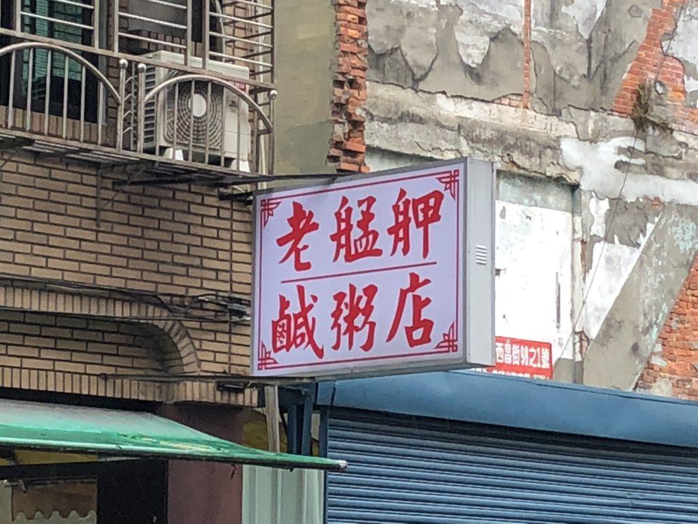 どうでもいいぜ台湾-変なメニュー編