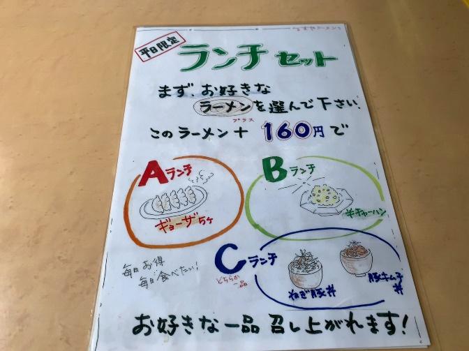 くるまやラーメン箕輪店2