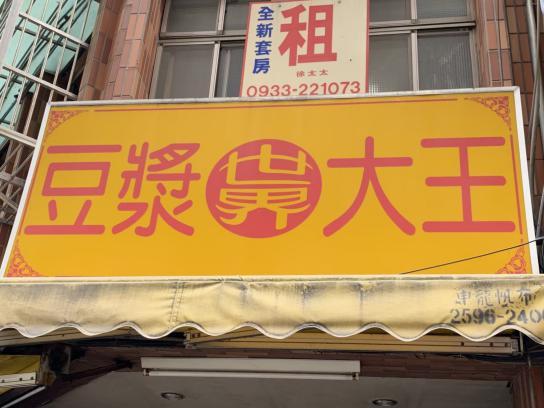 世界豆漿大王-中山