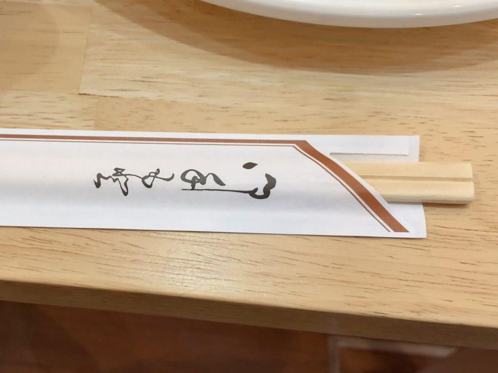 台湾タンパオ京都店