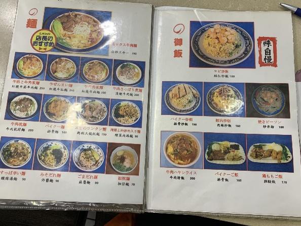 伍柒玖牛肉麺