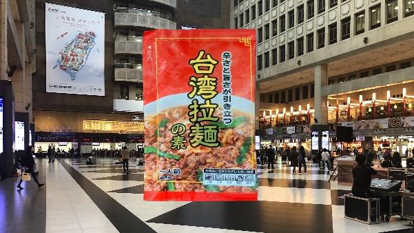 エバラ台湾拉麺の素